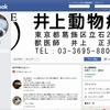 京成立石の動物病院クチコミ情報 ~井上動物病院~