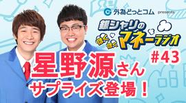 星野源さんがサプライズ登場! 銀シャリのほくほくマネーラジオ#43
