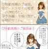 【アイコの漫画絵日記07】閑話と予告