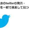 【Twitter】自分や他人の過去のツイートを一瞬で検索して見つける方法