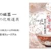 悦楽の磁器 ― 有田の化粧道具