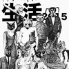 生活2015 / 快速東京について