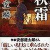 「秋霜」(祥伝社文庫)