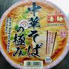 ニュータッチ 凄麺 中華そばの極み(ヤマダイ)