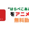 """【77】""""はらぺこあおむし""""をアニメで楽しめる♪無料動画をご紹介!(Illuminated Films)"""
