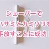 【断捨離・購入品】シェーバーで、ハサミとカミソリを手放すことに成功!