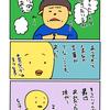 3歳児のせーの!!!