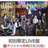 ヒプノシスマイク Division Rap Battle 1st FULL ALBUM「Enter the Hypnosis Microphone」 (初回限定LIVE盤 CD+Blu-ray) の予約ができるお店