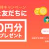 【招待コードあり】SHOPLIST(ショップリスト)で600円分のクーポンがもらえる!