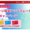 【1マイル10.5円!】JAL海外発券とキャンペーンを併用するとマイルが化けて格安でビジネスに