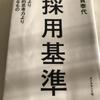 【書評】マッキンゼーのリーダーシップが学べる、伊賀泰代さんの「採用基準」!要約をまとめました!