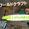 【マイクラ】超簡単なコマンドボスを作ってみよう! ~RPGワールドクラフト~ #4
