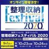 10/23金,24土「整理収納フェスティバル」に参加します
