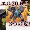 【デュエル】20.0.2パッチの3つの変更点!【ハースストーン】