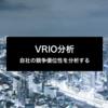 【フレームワーク】VRIO分析 自社の競争優位性を分析する