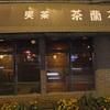 喫茶  茶蘭花/札幌市