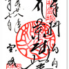 日向薬師と浄発願寺の御朱印(神奈川・伊勢原市)〜東京近郊、数少なくなった里山を目指せ!