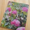 New Roses 別冊 「新しいバラの新しい栽培」