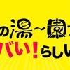 2017/7/29~31いよいよ『湯~園地』@別府、開催!