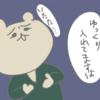 【不妊検査】詳しく!卵管造影検査