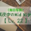 真夜中のMid Night 写真投稿 ~22日目~