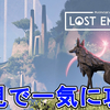 【LOST EMBER】ロストエンバーを、全クリ目指して初見で一気に攻略完了!無事に全クリ!プレイした感想をご紹介!【アドベンチャー/PS4/PC/Switch/Xbox One】