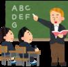 大学事務職員への就職(2) ~時代は英語!採用トレンドに乗り遅れるな~