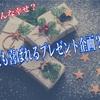 【みんな幸せ】最も喜ばれるプレゼント企画は?【俺は当たらない】