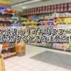 【イギリス スーパー】日本とは違う!イギリススーパーで買い物するときの注意点!