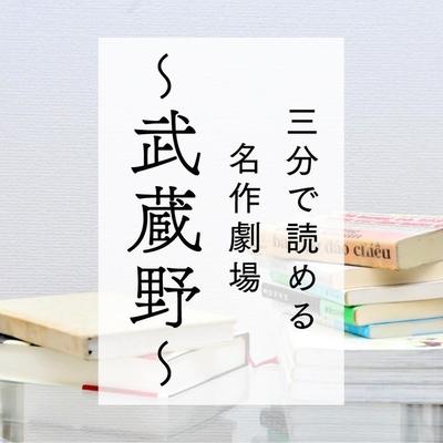 世界を見る視線が変わる。国木田独歩『武蔵野』から得られるもの【三分で読める名作劇場 #5】