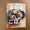 【レビュー】話題の「世界一美味しい手抜きごはん」レシピで作ってみた!口コミも紹介!