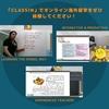 【MONOLオンライン】ClassInで効果的なオンラインクラスを体験