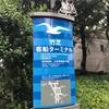 浜松町駅から竹芝客船ターミナルへ歩いて行く方法を画像付きで解説します