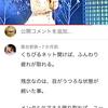 「有希子」と「ユキコ」・佐藤佳代からのメッセージ