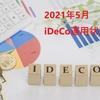 2021年5月 iDeCo運用状況 損益率25,8%