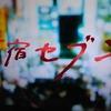 中村倫也company〜「新宿セブン」