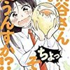 目指せ三冠王!「桐谷さん ちょっそれ食うんすか!?」4巻を読みました