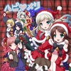 8/pLanet!! ハッピーメリーメリクリスマスデイ!