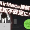 AirMacの接続が突如不安定に!! → ファームウェアアップデートしたらすべて解決してしまった話