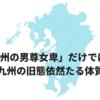 「#九州の男尊女卑」だけではない九州の旧態依然たる体質