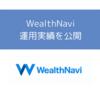 【運用実績(3か月目)】WealthNavi(ウェルスナビ)の積立て運用結果を公開