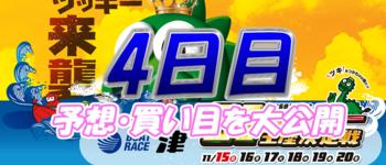 【4日目】G1開設68周年記念ツッキー王座決定戦【当たる競艇予想】得点率・順位を大公開!
