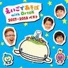 【CD】「えいごであそぼ with Orton 2017-2018 ベスト」が2018年4月4日発売!