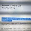 【底辺ブロガー】ブログ開設1か月目の結果発表【12記事PV105】