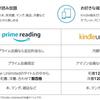 新サービス! Amazon Prime Reading