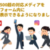 500超の対応メディアをフォームに埋め込み表示する「メディア埋め込み機能」が登場