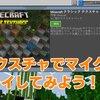 【マイクラBE】旧バージョンのテクスチャをダウンロード・適用する方法!(1.10以前のテクスチャ)
