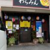 メシテロ~南国食堂わらみん(ステーキ丼)