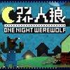 ゲーム ワンナイト人狼