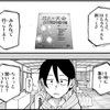 【だがしかし】ホントにラブコメ展開キタ━(゚∀゚)━!!……という第106かし感想。